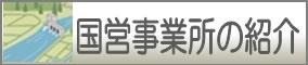近畿農政局 国営事業所の紹介